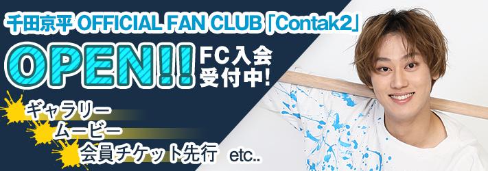 千田京平オフィシャルファンクラブご入会はこちらから